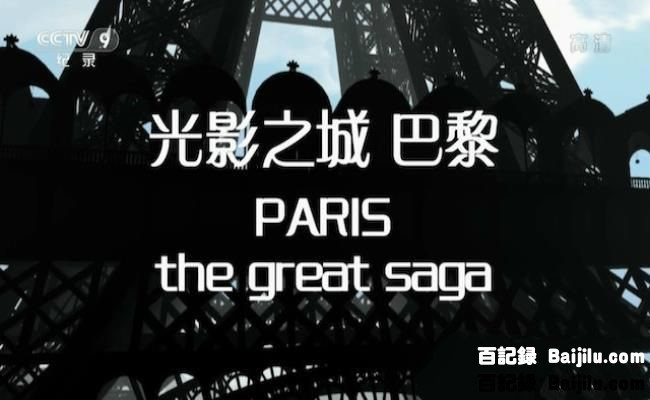 Paris-The-Great-Saga.jpg