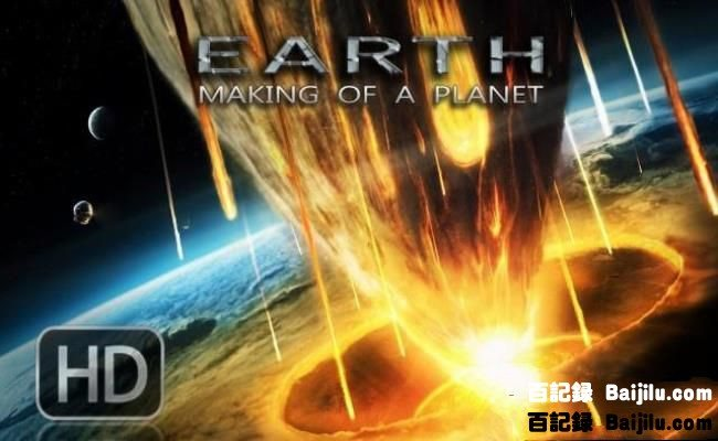 Earth-Making-of-a-Planet-2.jpg